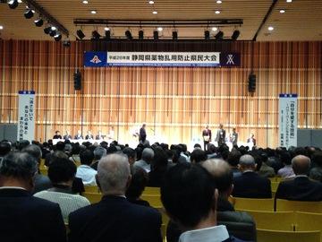 薬物乱用防止県民大会.JPG