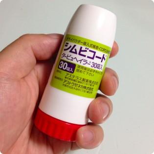 喘息薬.jpg