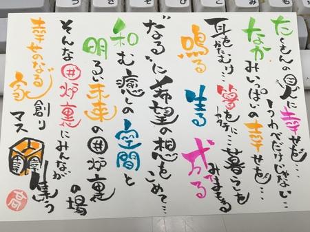 yururi_hagaki.JPG