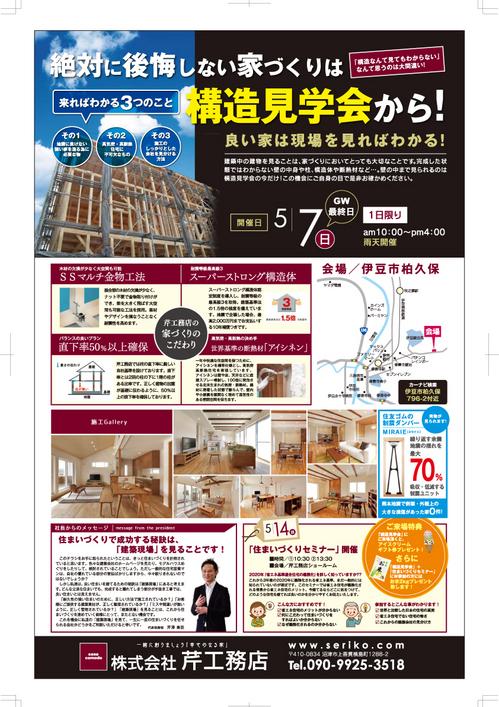 20170507chirashi.jpg