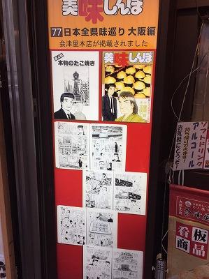 写真たこ焼き会津屋.jpg