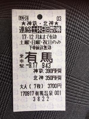 3写真切符.jpg