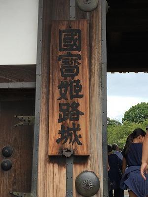 4写真姫路城 (1).jpg