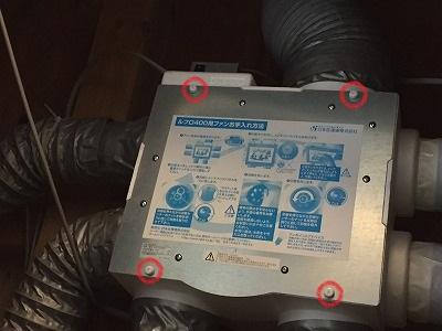 5換気扇BOX.jpg