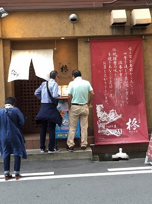 8写真名物あなご料理 「柊」.jpg