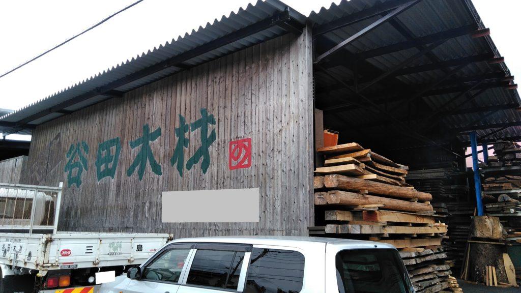 木材店さん訪問