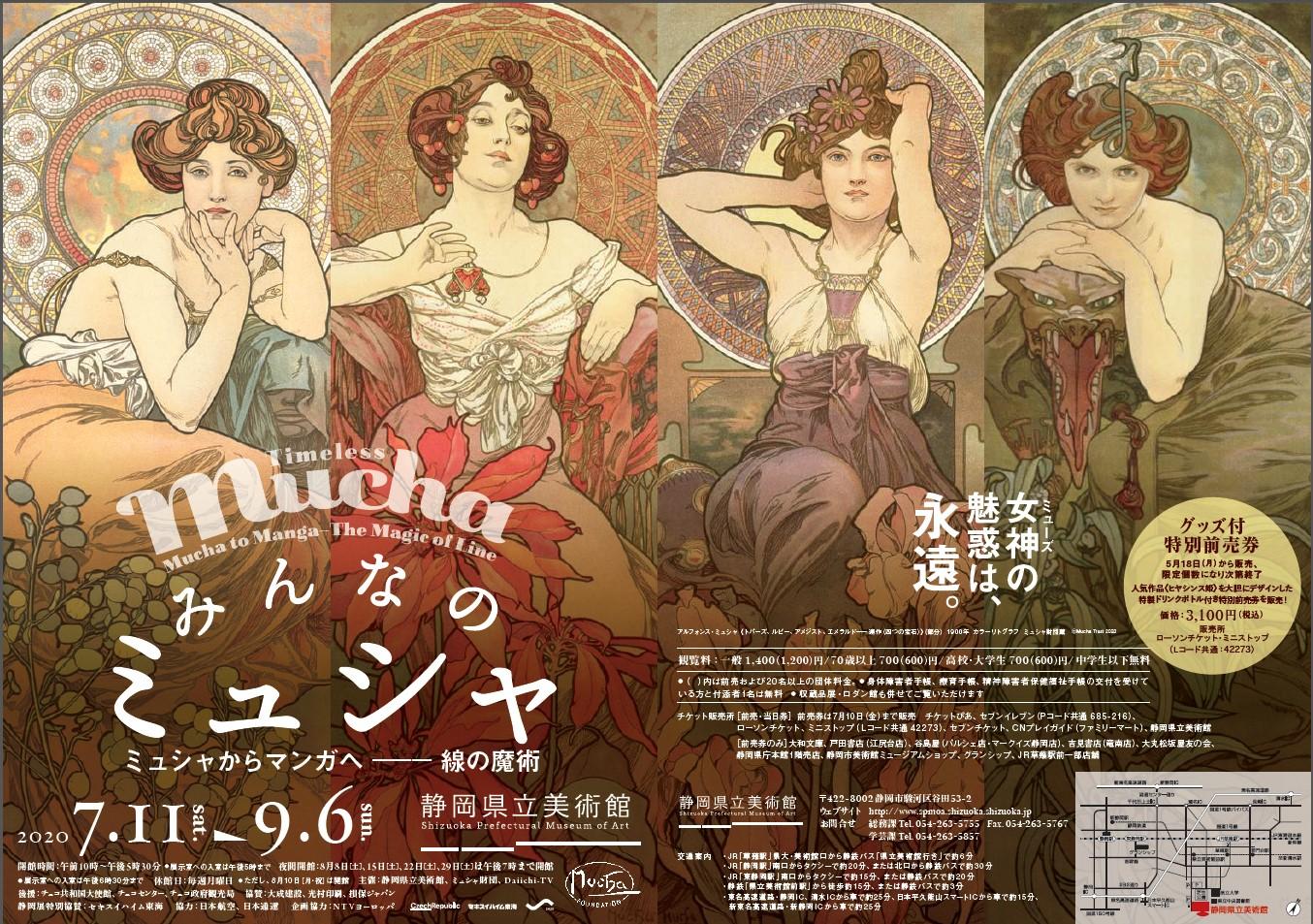 ミュシャ展(静岡県立美術館)