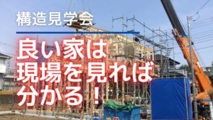 良い家は現場を見ればわかる!構造見学会 in 函南町
